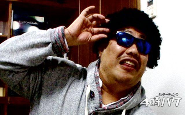 ミッチーチェンの4時バケ-INOUE-GYOUSUI-山形の社長研究家